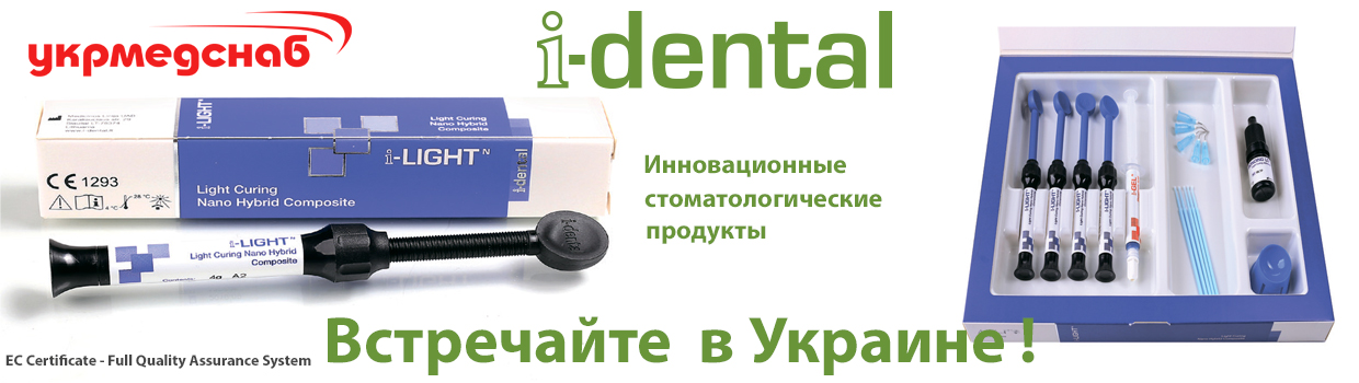 i-dental-ukrmedsnab