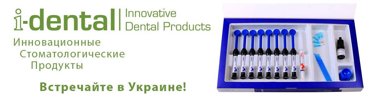 i-DENTAL инновационніе стоматологические материалы