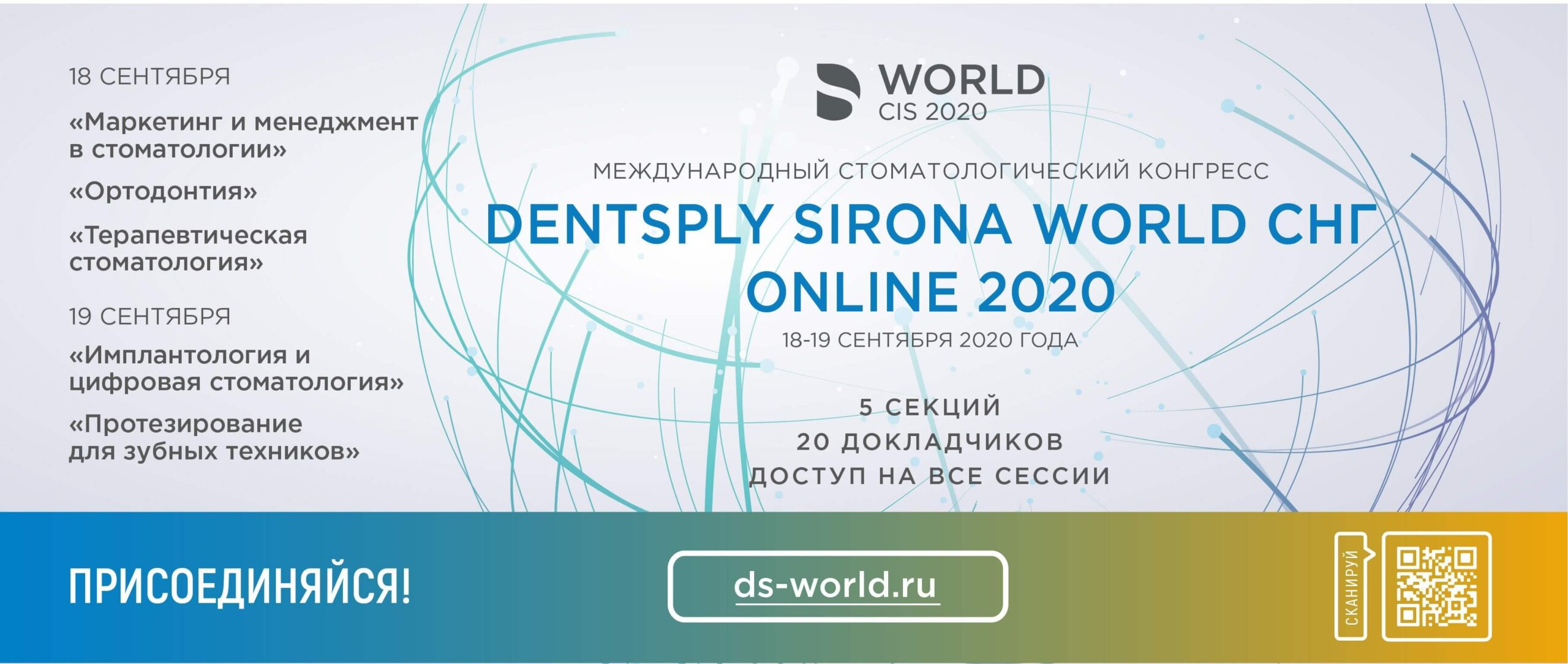 Dentsply Sirona вебинар